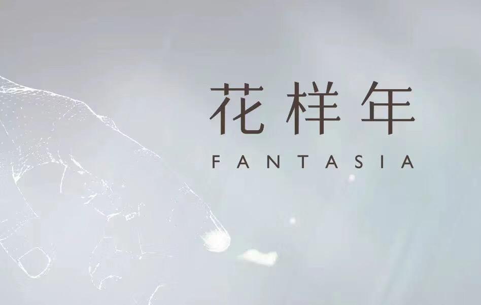 花样年北京区域公司(唐山国际旅游岛项目)的企业标志